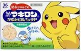 Makiron Itch Time Patches (Pikachu pattern)